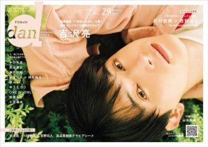 TVガイドdan Vol.29掲載