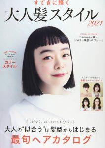 大人髪スタイル2021掲載
