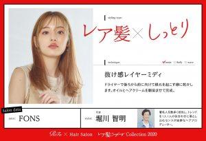 【電車内ヘアショー】レア髪StylingCollection2020 掲載
