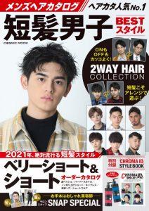 メンズヘアカタログ短髪男子BESTスタイル 掲載